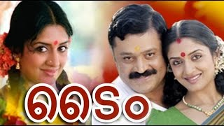 Time - Full Movie - Malayalam HD Movie | Suresh Gopi, Padmapriya Janakiraman | New Uploads 2016