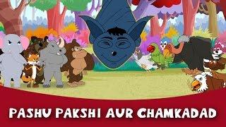Pashu Pakshi Aur Chamkadad - Story In Hindi | Panchtantra Ki Kahaniya | Hindi Cartoon | Kahaniya