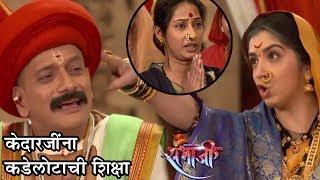Swarajya Rakshak Sambhaji | Death Sentence For Kedarji | Zee Marathi | Dr.Amol Kolhe