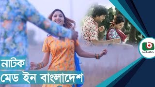 Made in Bangladesh Full HD | Bangla Natok | Shamol Maola, Farhana Mili, Sporshia, Sotabdi Wadud