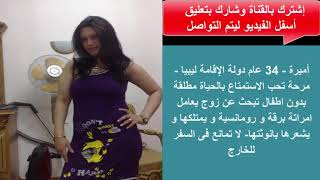 طلب زواج من مطلقة ثلاثينية جميلة من ليبيا تبحث عن ...زواج العرب #8