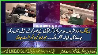Pakistan News Live  Maryam Aur Nawaz Sharif Ko Giraftari Ke Baad Kahan Rakha Jaega