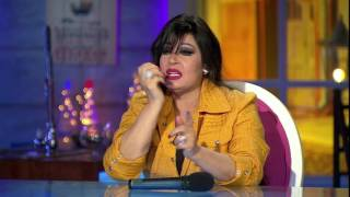 "فيفي عبده:  اللي ما اتجوزتش "" رشدي اباظة "" عمرها ما اتجوزت"
