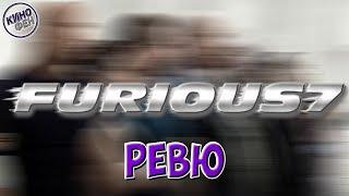 Кинофен - Ревю - Furious 7 (Бързи и яростни 7)