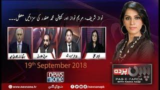 Pas e Parda | 19-September-2018 | Ghazala Saifi | Masroor Shah | Siddique Al Farooq |