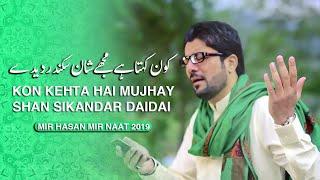 Mir Hasan Mir | New Naat | Kon Kehta Hai Mujhay Shan e Sikandar | Video 2016/1438.