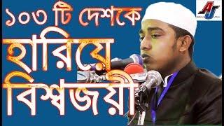 ১০৩ টি দেশকে হারিয়ে বিশ্বজয়ী hafiz tarikul islam bangladesh | Bast Quran Tilawat | beautiful voice