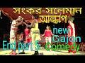 New Alkap Sankar Sleman Part 5 Panchoros Comedy Sleman Comedy Bangla Looto New Gajon mp3