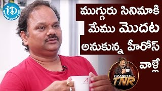 VN Aditya About Mugguru Movie || FranklyWithTNR || Talking Movies With iDream