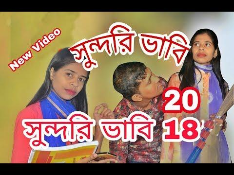 Xxx Mp4 Sundori Vaby 2018 Bangla New Funy Video 2018 Local Prank New Bangla Funy Videos 3gp Sex