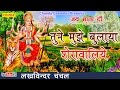 Download Video तुने मुझे बुलाया शेरावालिये || Lakhvinder Chanchal || Jai Mata Di Mata Rani | Vaishno Devi Bhajana 3GP MP4 FLV