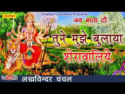 Xxx Mp4 तुने मुझे बुलाया शेरावालिये Lakhvinder Chanchal Jai Mata Di Mata Rani Vaishno Devi Bhajana 3gp Sex