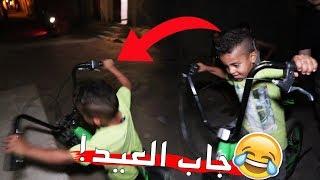 نهاية الهياط...جاب العيد و طاح من السيكل!!! 🤪😂