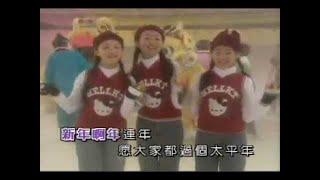 [金燕子 + 王雪晶 + 庄群施] 贺新年 -- 3 星拱照庆龙年 (Official MV)