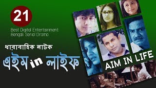 Aim in Life Part-01 Full Bangla Comedy Natok | মন ভরে হাসুন