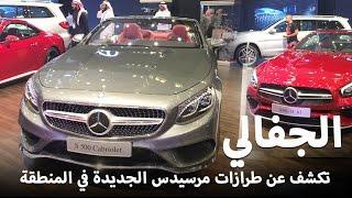 """""""مرسيدس الجفالي"""" تكشف عن 3 طرازات 2017 جديدة في المنطقة Mercedes Benz"""