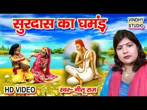 सूरदास का घमंड || NITU RAJ || BHOJPURI BIRAHA HD VIDEO 2019