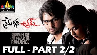 Prema Katha Chitram Full Movie | Part 2/2 | Sudheer Babu, Nanditha | Sri Balaji Video