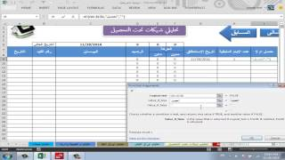 ninth lesson in Excel 2013