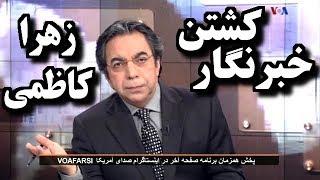 IRAN, صفحه آخر ـ ايران « کشتن زهرا کاظمي رو شد! ـ سعيد مرتضوي »؛