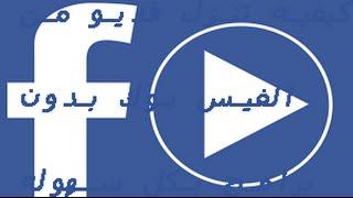 كيفيه  تحميل فديو من الفيس بوك دون برامج