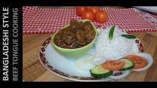 Bangladeshi Style Beef Tongue Cooking / বাংলাদেশী স্টাইলে গরুর জিহবা রান্না