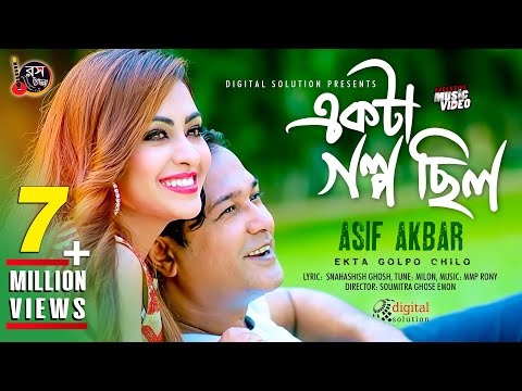 Ekta Golpo Chilo   একটা গল্প ছিল    Asif Akbar    Milon   Bangla New Song 2018