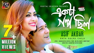 Ekta Golpo Chilo | একটা গল্প ছিল |  Asif Akbar |  আসিফ আকবর | Bangla New Song 2018