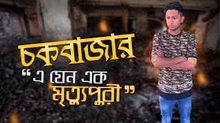 চকবাজারের ভয়াবহ আগুন কেড়ে নিলো এতগুলো তরতাজা মানুষের প্রাণ (Chawk Bazar Tragedy) Tawhid Afridi