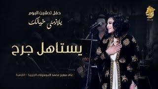 فنانه العرب أحلام - يستاهل جرح (حفل تدشين البوم يلازمني خيالك)