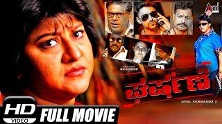 Gharshane –ಘರ್ಷಣೆ | Kannada Full Film HD | Malashree, Roopika, Ayyappa Sharma, Ashish Vidyarthi