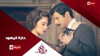 برومو(5)  مسلسل حارة اليهود -  رمضان 2015 | Official Trailer Haret El-Yahoud