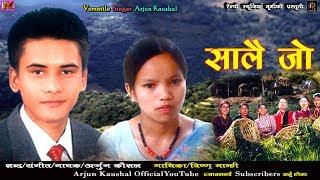 Nepali Lok Salaijo Song Gaule Chhn Galpar Full HD Video By Arjun Kaushal,Bishnu Majhi