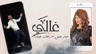 عمار مجبل و رهف جيتارا - غالي #Ammar Mjbeel Rahaf Guitara-ghali