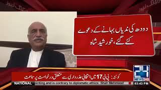 Imran Khan Forms Govt To Impose Tax On People | Khursheed Shah | 24 News HD