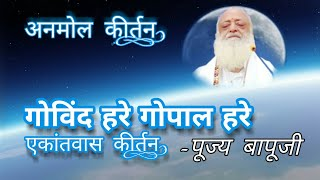 Govind Hare Gopal Hare - Ekantwas Kirtan - Sant Shri Asharamji Bapu.