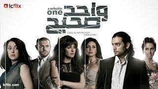 Wahed Sahih Trailer - icflix