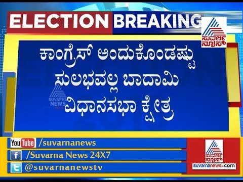 Xxx Mp4 Karnataka Elections Tough Competition For Congress In Badami 3gp Sex