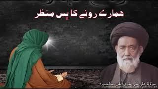 امام سجادؑ ہمارے رونے کا پسِ منظر ۔ مولانا نقن مرحوم