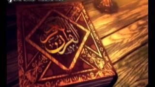 قرآن كريم سورة الملك بصوت عبد الرحمن السديس