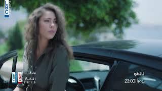 رمضان 2018 - مسلسل تانغو على LBCI و LDC - في الحلقة 23