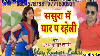 2018 का सुपर डुपर हिट भोजपुरी सॉन्ग - Sasura Me Yaar Par Raheli - Uday Kumar Lahri