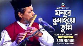Monore Bujhaio Tumi (মনরে বুঝাইয়ো তুমি)- Sorola - Bari Siddiqui Music Video