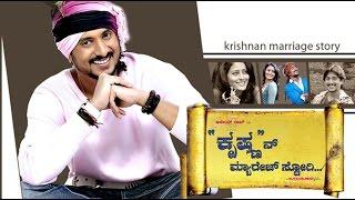 Krishnan Marriage Story | Kannada Comedy Movies Full | Ajay Rao, Nidhi Subbaiah| Latest Upload 2017