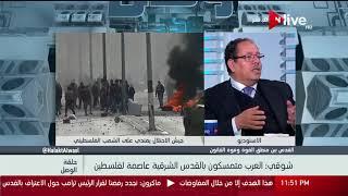 حلقة الوصل - د. محمد شوقي: غزة ليست مستقلة كما يُعتقد ولكنها مُحاصرة