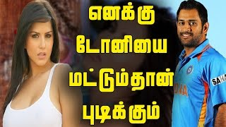 I Too Love Dhoni : Sunny Leone Hot Open Speech About Her Love On Dhoni   டோனி என் டார்லிங் - Sunny