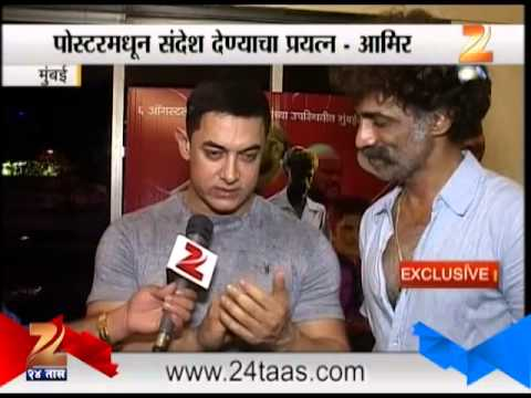 Xxx Mp4 Zee24Taas Aamir Khan Talk In Marathi 3gp Sex