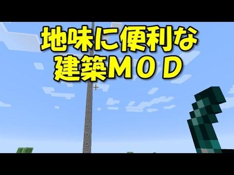 【マインクラフトMOD】地味に便利な建築MOD