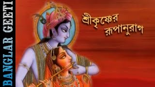 Bengali Krishna Kirtan 2016 | Sree Krishner Rupanuraag |  Anjan Upadhay | Meera Audio | Devotional