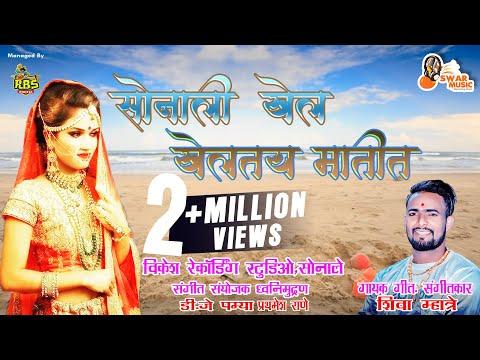 Xxx Mp4 सोनाली खेल खेलतय मातीत Sonali Bhoir Shiva Mhatre New Marathi Wedding Song 2019 3gp Sex